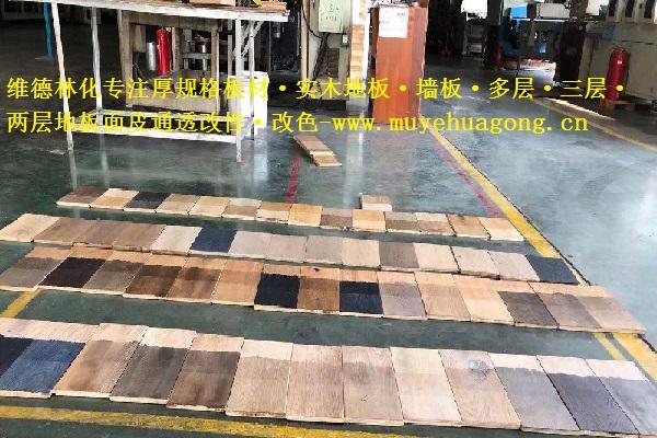 木材改色剂
