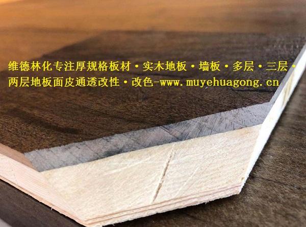 木材化染剂