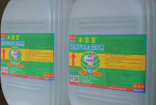 胶合板防霉剂
