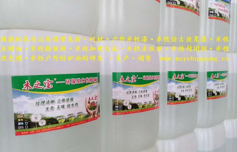 环保型水性木蜡油