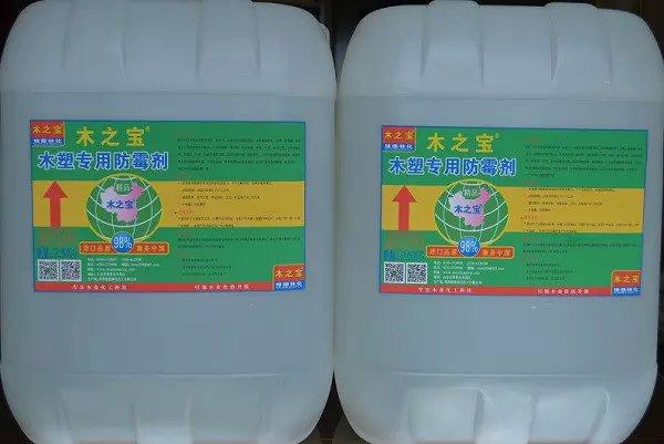 木塑防霉剂