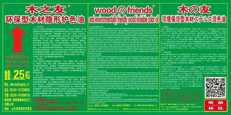 木材护色隐形油