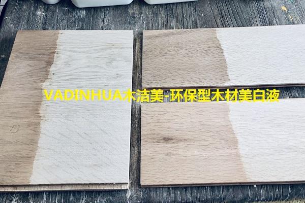 环保型木材美白液