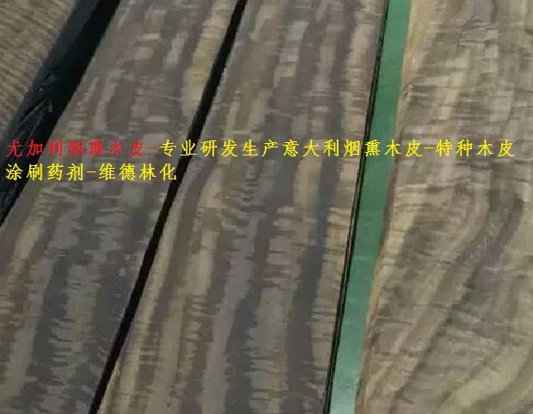 烟熏木皮处理剂